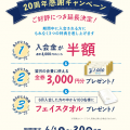 イルチブレインヨガ20週年キャンペーン 入会金半額、金券3,000円プレゼント、100名様にフェイスタオルプレゼント