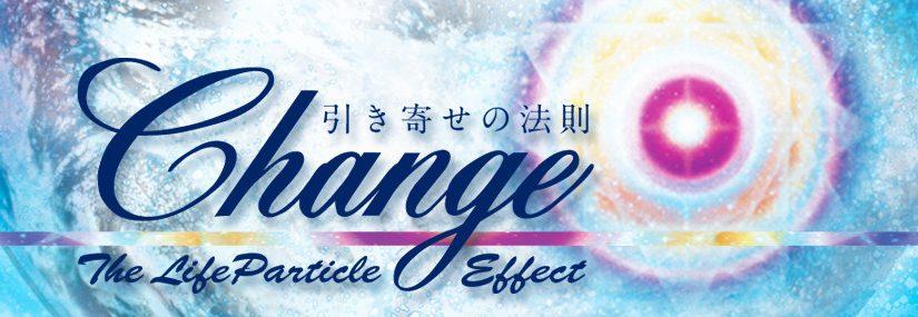 矢賀スタジオからのお知らせ!『Change』上映会&引き寄せの法則実践講座